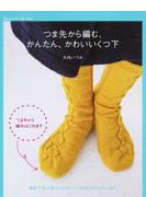 つま先から編む、かんたん、かわいいくつ下 海外で大人気!新しい編み方