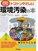 トコトンやさしい環境汚染の本 (B&Tブックス 今日からモノ知りシリーズ)