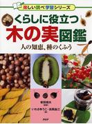 くらしに役立つ木の実図鑑 人の知恵、種のくふう (楽しい調べ学習シリーズ)