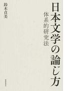 日本文学の論じ方 体系的研究法