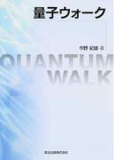 量子ウォーク