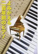 よみがえる二百年前のピアノ