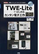 TWE−Liteではじめるカンタン電子工作 「無線システム」が「つなぐ」だけで出来る! (I/O BOOKS)
