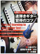 速弾きギター習得のコツ 指板でパターンを確認! 回り道せずに速弾きを習得できるコツが満載! 2014