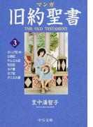 マンガ旧約聖書 3 士師記/サムエル記他 (中公文庫)(中公文庫)