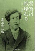 書斎は戦場なり 小説・山田美妙 (中公文庫)(中公文庫)