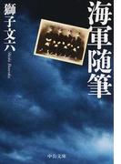 海軍随筆 改版 (中公文庫)(中公文庫)