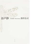 谷戸抄 酒井弘司句集 (ふらんす堂俳句叢書 Série du Blanc)