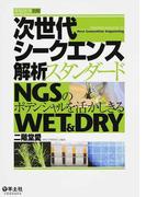 次世代シークエンス解析スタンダード NGSのポテンシャルを活かしきるWET&DRY