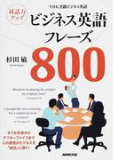 対話力アップビジネス英語フレーズ800 NHK実践ビジネス英語