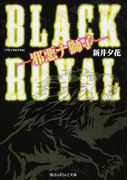 BLACK ROYAL 邪悪ナ獅子