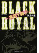 BLACK ROYAL 邪悪ナ獅子 (魔法のiらんど文庫)(魔法のiらんど文庫)