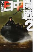 日中開戦 2 五島列島占領 (C・NOVELS)