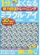 1分で眼がよくなる視力回復トレーニングミラクル・アイ 3D効果で浮かび上がる (タツミムック)(タツミムック)