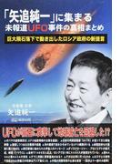「矢追純一」に集まる未報道UFO事件の真相まとめ 巨大隕石落下で動き出したロシア政府の新提言