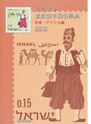 ビジュアル世界切手国名事典 中東・アフリカ編