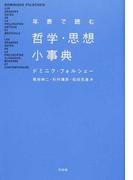 年表で読む哲学・思想小事典 新装版