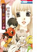 桜の花の紅茶王子(花とゆめCOMICS) 9巻セット(花とゆめコミックス)