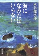 海になみだはいらない(角川文庫)