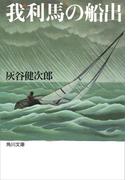 我利馬の船出(角川文庫)