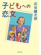 子どもへの恋文(角川文庫)