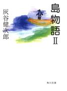 島物語II(角川文庫)