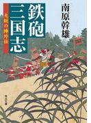 鉄砲三国志 大坂の陣外伝(角川文庫)