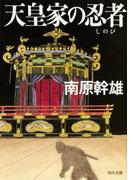 天皇家の忍者(しのび)(角川文庫)