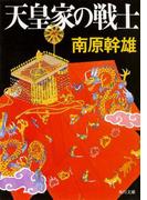 天皇家の戦士(角川文庫)