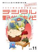 デジタル野性時代 2012年11月号(デジタル野性時代)