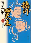 徳川四天王(下)(角川文庫)