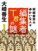 編集者T君の謎 将棋業界のゆかいな人びと(角川文庫)