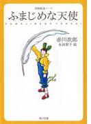 冒険配達ノート ふまじめな天使(角川文庫)