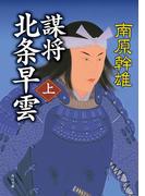 謀将 北条早雲(上)(角川文庫)