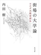 街場の大学論 ウチダ式教育再生(角川文庫)
