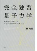 完全独習量子力学 前期量子論からゲージ場の量子論まで(KS物理専門書)