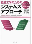 経営工学のためのシステムズアプローチ ―ビジネスを体系化する考え方・技法(KS理工学専門書)
