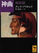 神曲 煉獄篇(講談社学術文庫)