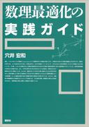 数理最適化の実践ガイド(KS理工学専門書)
