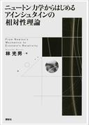 ニュートン力学からはじめる アインシュタインの相対性理論(KS物理専門書)