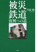 【期間限定価格】被災鉄道 復興への道