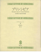 プリンシピア 自然哲学の数学的原理(理工専門書)