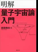明解量子宇宙論入門(KS物理専門書)