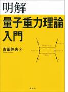 明解量子重力理論入門(KS物理専門書)