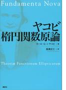 ヤコビ 楕円関数原論(KS理工学専門書)