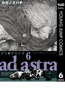 アド・アストラ ―スキピオとハンニバル― 6(ヤングジャンプコミックスDIGITAL)