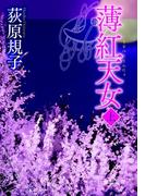 薄紅天女[上](徳間文庫)