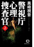 警視庁心理捜査官(上)(徳間文庫)