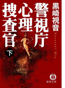 警視庁心理捜査官(下)(徳間文庫)