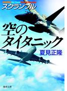 スクランブル 空のタイタニック(徳間文庫)